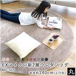 EXマイクロ新2層ウレタンラグマットMS-303 【直径約140cm/正円形】 アイボリー