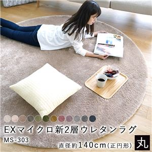 EXマイクロ新2層ウレタンラグマットMS-303 【直径約140cm/正円形】 クールグレー - 拡大画像