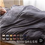 mofua うっとりなめらかパフ 布団を包める毛布 ダブル チャコールグレー