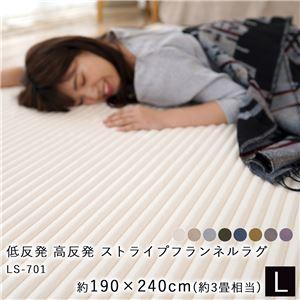 低反発高反発ストライプフランネルラグマット 約190×240cm クールグレー LS-701 - 拡大画像