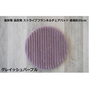 低反発 高反発 ストライプフランネルチェアパッド 直径約35cm(正円形) グレイッシュパープル LS-701 - 拡大画像
