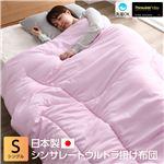 日本製 軽くてあったか シンサレートウルトラ 掛布団/寝具 【シングル ピンク】 抗菌 防臭綿 丸洗いできる ピーチスキン加工 軽量