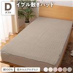 mofua (モフア) イブル CLOUD柄 綿100% 敷きパッド 【ダブル 140×200cm】 ライトブラウン