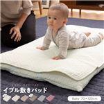 mofua (モフア) イブル CLOUD柄 綿100% 敷きパッド BABY 【70×120cm】 オフホワイト