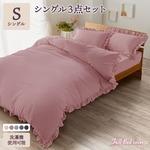 フリル ベッドカバー 3点セット 【シングル ピンク】 掛け布団カバー ボックスシーツ ピローケース 洗える 速乾 かわいい