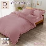 フリル ベッドカバー 4点セット 【ダブル ピンク】 掛け布団カバー ボックスシーツ ピローケース×2 洗える 速乾 かわいい