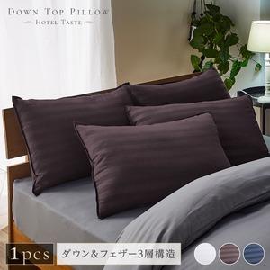 ダウントップピロー/枕 【ブラウン】 43×63cm ストライプ柄 3層構造 ダウン フェザー ホテルタイプ 寝具 - 拡大画像