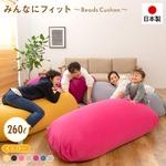 日本製 特大 ビーズクッション 【イエロー】 ビーズソファ 大きめ ビーズ補充可能 洗えるカバー おしゃれ