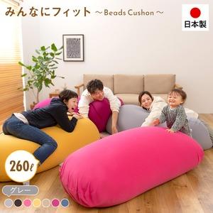 日本製 特大 ビーズクッション 【グレー】 ビーズソファ 大きめ ビーズ補充可能 洗えるカバー おしゃれ - 拡大画像