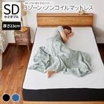 3ゾーン ノンコイルマットレス 厚さ23cm【ブラック セミダブル】抗菌 防ダニ 高反発 低反発 マットレス ベッド 洗えるカバー ニット素材