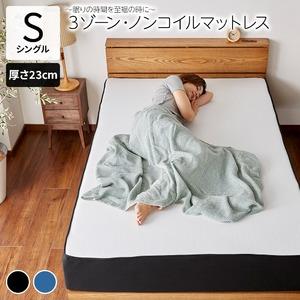 3ゾーン ノンコイルマットレス 厚さ23cm【ブラック シングル】抗菌 防ダニ 高反発 低反発 マットレス ベッド 洗えるカバー ニット素材 - 拡大画像