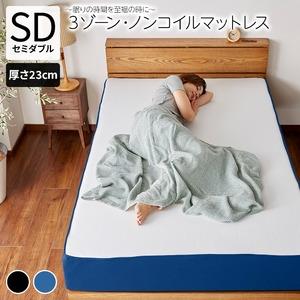 3ゾーン ノンコイルマットレス 厚さ23cm【ブルー セミダブル】抗菌 防ダニ 高反発 低反発 マットレス ベッド 洗えるカバー ニット素材 - 拡大画像