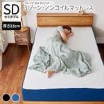 3ゾーン ノンコイルマットレス 厚さ23cm【ブルー セミダブル】抗菌 防ダニ 高反発 低反発 マットレス ベッド 洗えるカバー ニット素材