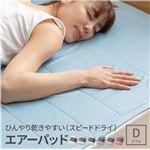 ひんやり乾きやすい (スピードドライ) エアーパッド ダブル (約140×200cm) グレー