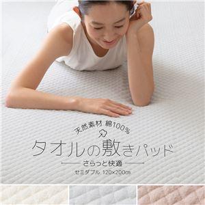 さらっと快適 タオルの敷きパッド セミダブル (約120×200cm) ベージュ - 拡大画像