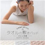 さらっと快適 タオルの敷きパッド セミダブル (約120×200cm) ベージュ