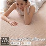 さらっと快適 タオルの敷きパッド ワイドキング (約200×200cm) ベージュ