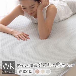 さらっと快適 タオルの敷きパッド ワイドキング (約200×200cm) グレー - 拡大画像