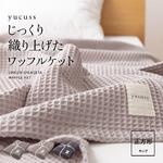 yucuss じっくり織り上げたワッフルケット 正方形 キング (約200×200cm) グレー