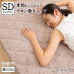 さらっと快適 ぬけにくいパイル 天然素材 (綿100%) タオルの敷きパッド セミダブル (約120×200cm) ブラウン