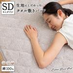 タオル素材 敷きパッド/ 寝具 【セミダブル グレー】 120×200cm 綿100% 洗える オールシーズン