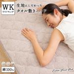 タオル素材 敷きパッド/ 寝具 【ワイドキング ベージュ】 200×200cm 綿100% 洗える オールシーズン