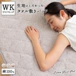 さらっと快適 ぬけにくいパイル 天然素材 (綿100%) タオルの敷きパッド ワイドキング (約200×200cm) グレー