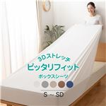 3Dストレッチ ピッタリフィットボックスシーツ シングル〜セミダブル (約85〜120×180〜210cm) ネイビー