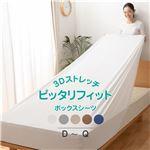 3Dストレッチ ピッタリフィットボックスシーツ ダブル〜クイーン (約130〜160×180〜210cm) ネイビー
