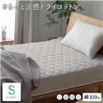 敷きパッド/寝具 さらっと快適 天然素材(綿100%) シングル 約100×200cm グレー 涼感ドライコットン 抗ウィルス・抗菌機能付き