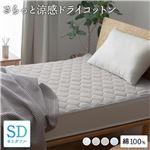 敷きパッド/寝具 さらっと快適 天然素材(綿100%) セミダブル 約120×200cm グレー 涼感ドライコットン 抗ウィルス・抗菌機能付き