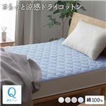 敷きパッド/寝具 さらっと快適 天然素材(綿100%) クイーン 約160×200cm ブルー 涼感ドライコットン 抗ウィルス・抗菌機能付き