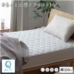 敷きパッド/寝具 さらっと快適 天然素材(綿100%) クイーン 約160×200cm オフホワイト 涼感ドライコットン 抗ウィルス・抗菌機能付き