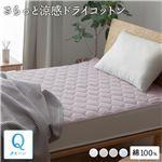 敷きパッド/寝具 さらっと快適 天然素材(綿100%) クイーン 約160×200cm グレージュ 涼感ドライコットン 抗ウィルス・抗菌機能付き