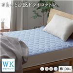 敷きパッド/寝具 さらっと快適 天然素材(綿100%) ワイドキング 約200×200cm ブルー 涼感ドライコットン 抗ウィルス・抗菌機能付き