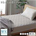 敷きパッド/寝具 さらっと快適 天然素材(綿100%) ワイドキング 約200×200cm グレー 涼感ドライコットン 抗ウィルス・抗菌機能付き