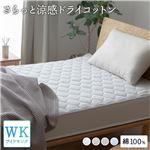 敷きパッド/寝具 さらっと快適 天然素材(綿100%) ワイドキング 約200×200cm オフホワイト 涼感ドライコットン 抗ウィルス・抗菌機能付き