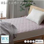 敷きパッド/寝具 さらっと快適 天然素材(綿100%) ワイドキング 約200×200cm グレージュ 涼感ドライコットン 抗ウィルス・抗菌機能付き