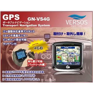 3.5インチポータブルナビゲーション GN-VS4G - 拡大画像