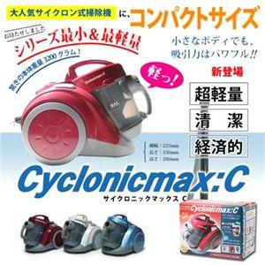 サイクロン掃除機 サイクロニックマックスC VS-5300 ホワイト - 拡大画像