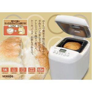 VERSOS(ベルソス) ホームベーカリー1.5 ホワイト【自宅で手作りパン】 - 拡大画像