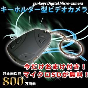 【小型カメラ】高画質800万画素!キーレス型ビデオカメラ BR800 ★マイクロSDのおまけ付! - 拡大画像