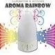 アロマディフューザー 7色の光とアロマミストの超音波式加湿器 アロマレインボウ - 縮小画像1