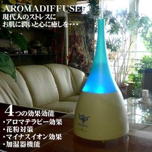 アロマディフューザー 癒しのブルーランプ 超音波 - 拡大画像