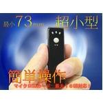 【小型カメラ】ガム型ビデオカメラ  800万画素 最新改良型音感知機能搭載!!