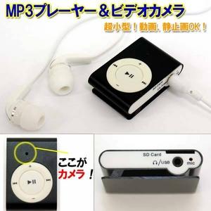 【小型カメラ】超小型!MP3プレーヤー+ビデオカメラ・動画、静止画OK! - 拡大画像