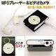 【小型カメラ】超小型!MP3プレーヤー+ビデオカメラ・動画、静止画OK!