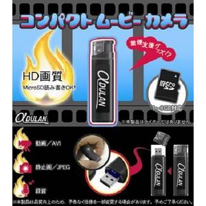 【小型カメラ】HD画質!100円ライター型ムービーカメラ ブラックカラー - 拡大画像