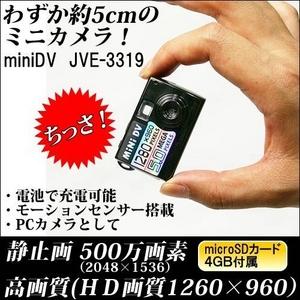 【小型カメラ】モーションセンサー搭載 miniDVビデオカメラ[JVE-3319]  - 拡大画像