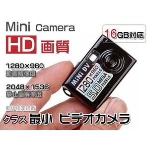 【小型カメラ】 HD画質 500万画素!超小型ビデオカメラ16GB対応! - 拡大画像